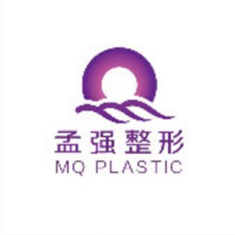 沈阳孟强医疗美容诊所标志