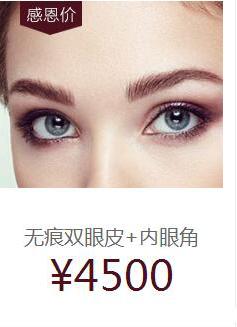 哈尔滨超龙整形医院价格特惠,双眼皮+开眼角仅4500元,脱毛五折