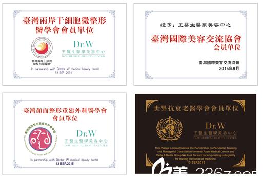 Dr.W王医生整形医院荣誉证书