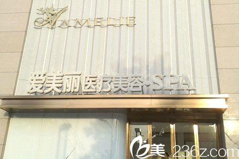 郑州爱美丽整形医院