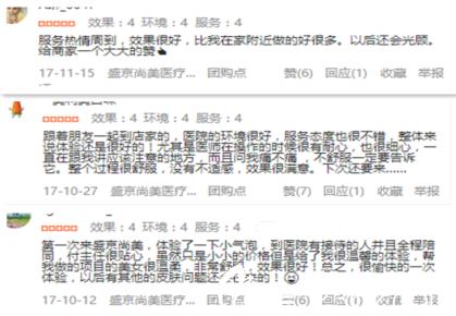 网友对盛京尚美医疗美容的好评