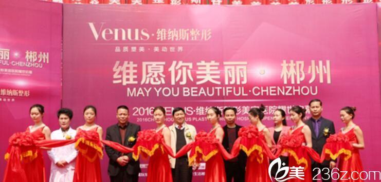 纳斯整形美容医院在郴州荣耀启世