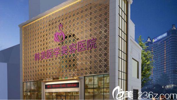 西宁韩美医学美容医院大楼