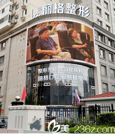 天津联合丽格医疗美容医院大楼