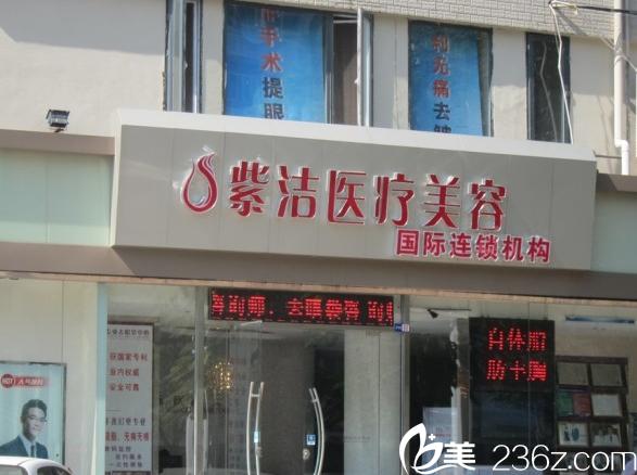 天津紫洁医疗美容门诊部大楼