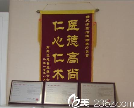 天津紫洁医疗美容门诊部荣誉证书
