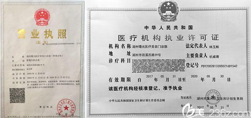 营业执照和医疗机构执业许可证