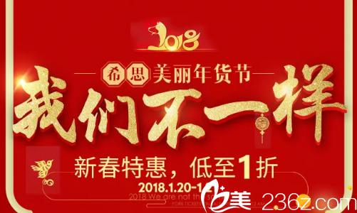 深圳希思2018年整形价格表曝光 贺忠波达拉斯隆鼻10800元