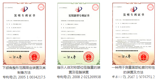 深圳鹏程医院3大专利展示