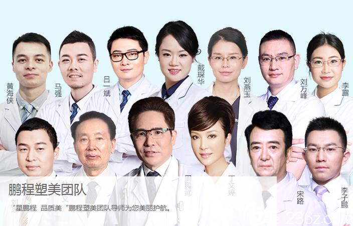深圳鹏程医院专家团队