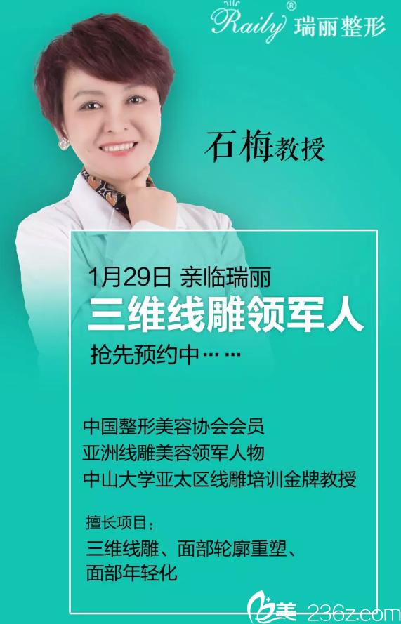 知名线雕专家石梅教授29日坐诊杭州瑞丽 带你逆转光阴守住芳华