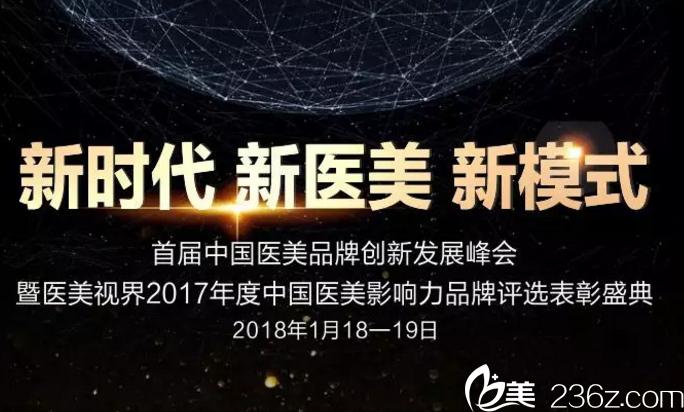 2018开门红:柏荟医疗崭获2017年度中国医美品牌榜-最具影响力品牌