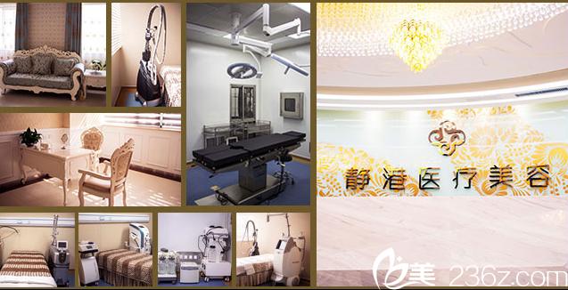 环境优雅的沧州静港医疗美容诊所
