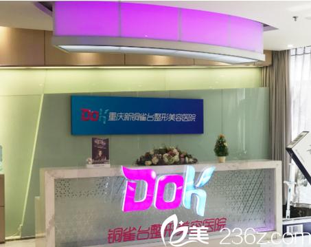 重庆新铜雀台整形美容医院环境