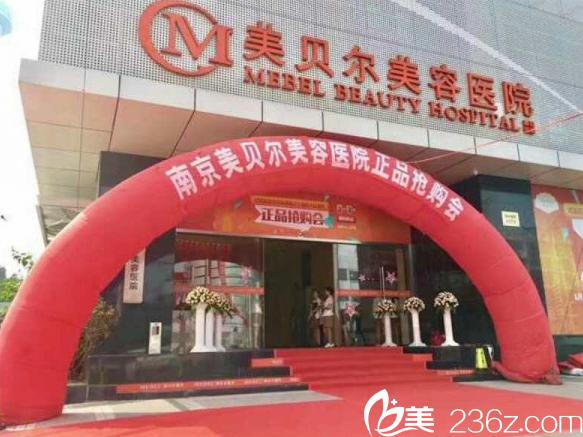 南京美贝尔医疗美容医院