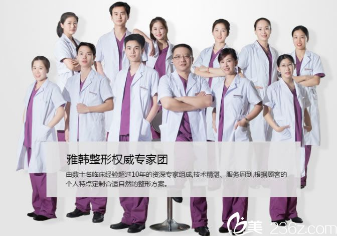 宁波雅韩整形医生团队