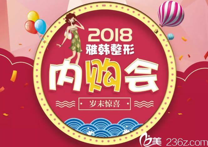 2018内购会优惠活动_宁波雅韩