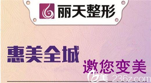 郑州丽天整形2018年新春优惠价格表 多款项目低至五折