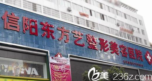 信阳东方艺整形美容医院