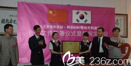 与韩国KOKO整形外科签约合作