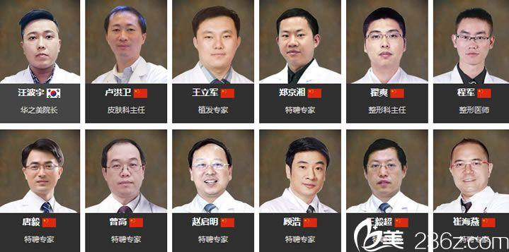 整形专家团队_义乌华之美医院