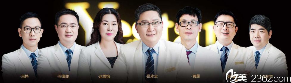 南京艺星医疗美容医院专家团队