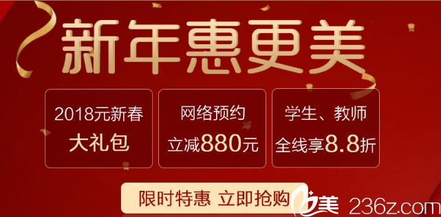 2018南京艺星寒假新年盛惠优惠价格表 双眼皮仅要880元