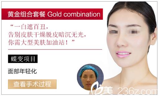 面部年轻化手术过程