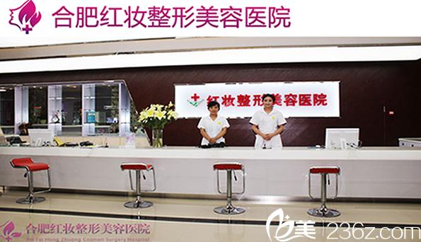 合肥亚典(原红妆)整形美容医院