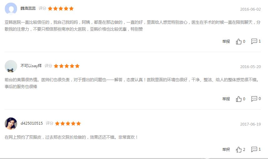 用户评论南京亚韩整形医院