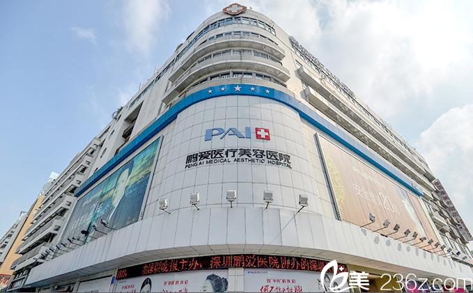 惠州鵬愛整形美容醫院