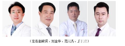 北京美莱医疗美容医院部分专家