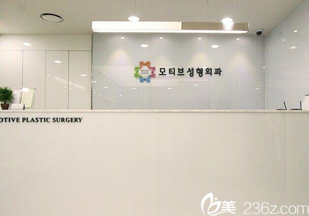 韩国MOTIVE整形外科医院