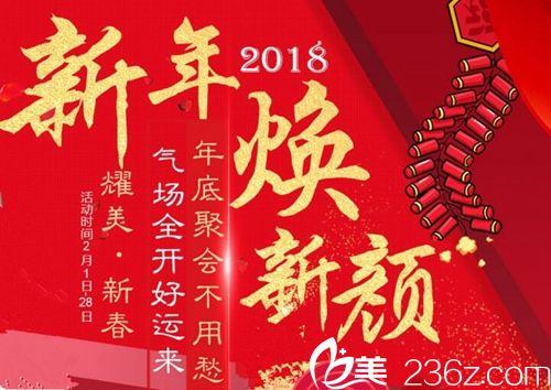 郑州美莱2018新年整形优惠啦 让你新春聚会气场全开活动海报五
