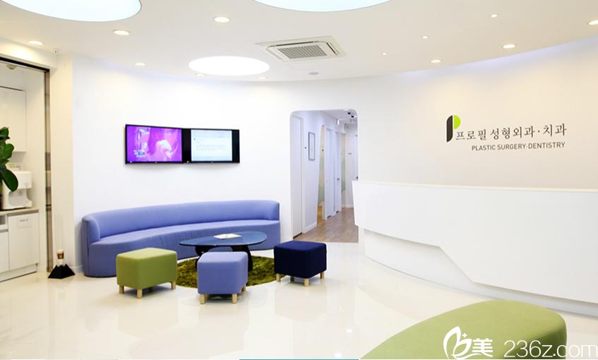 韩国Profile整形外科&牙科医院