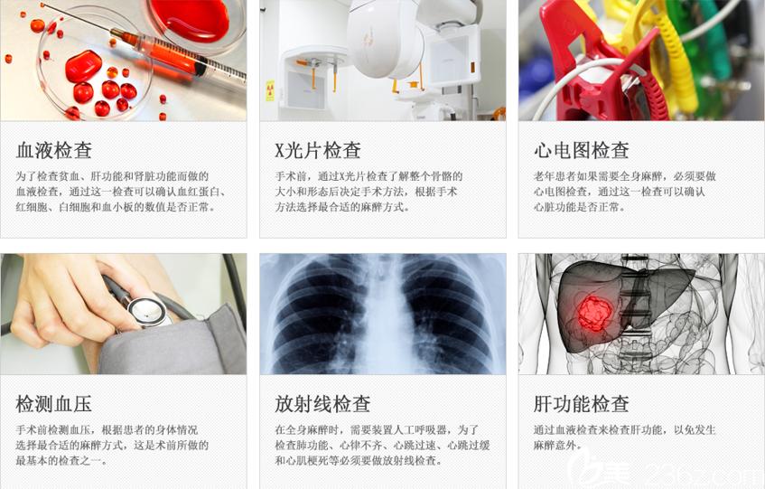 韩国Profile整形外科&牙科具备的系统性检查