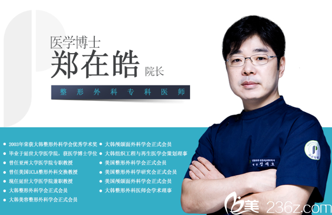 韩国Profile整形外科&牙科院长郑在皓
