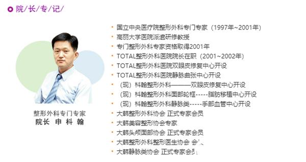 韩国枓翰整形外科医院申枓翰院长