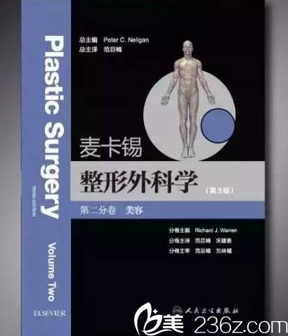 北京朝阳医院整形外科范医生参与编著