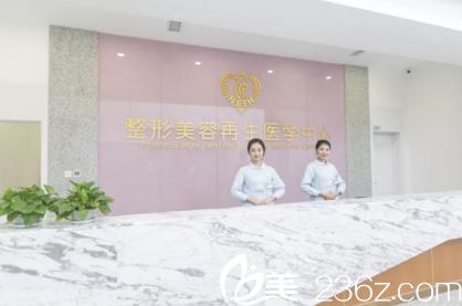 东北国际医院整形美容再生医学中心