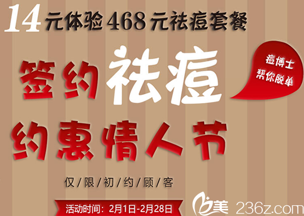 福州痘博士祛痘多少钱?2月可享14元体验价值468元的清痘套餐