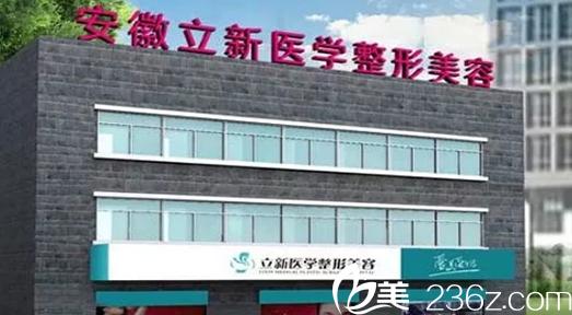 安徽合肥立新医学整形美容中心