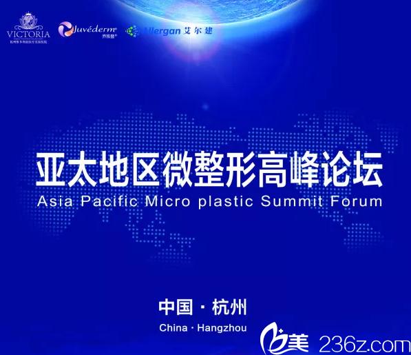 杭州维多利亚2018亚太地区微整形高峰论坛将于2月24日盛大开幕