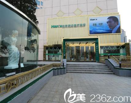 北京韩啸医疗美容门诊部大楼