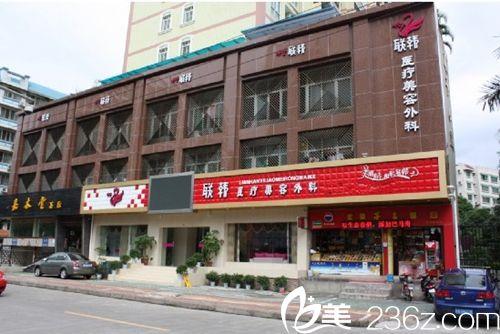 南宁联韩整形美容医院大楼