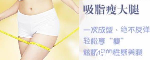 厦门妇幼保健院整形科内部价格表全新发布,大腿吸脂10000元起