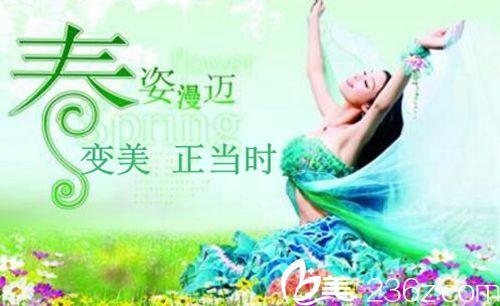 阳春三月 郑州伊莱美给你一大波变美优惠福利