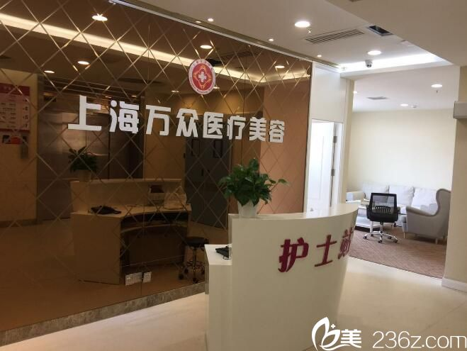 上海艺新整形医院脱毛