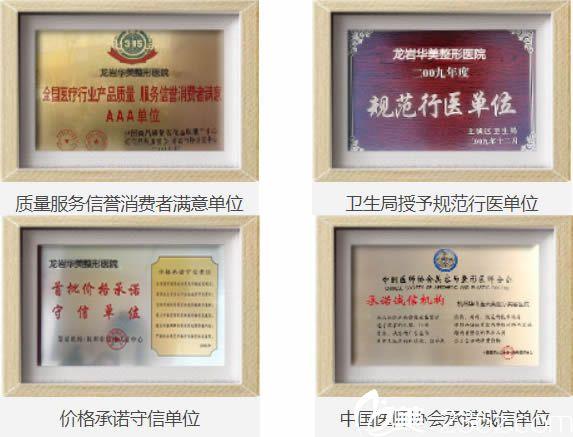 龙岩华美被卫生局誉为规范行医机构