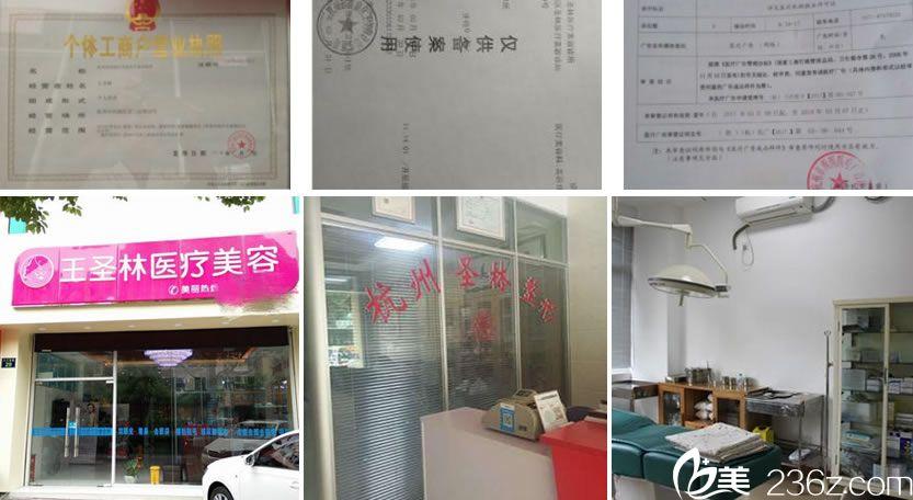 营业执照和环境图_杭州圣林整形